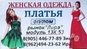 Платья Пятигорск Рынок Лира Цены Фото